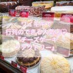 【ハワイグルメ】「チーズケーキ・ファクトリー」ワイキキ行列人気店【予約】