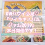 GWハワイにいる方必見!『ワイキキスパムジャム2019』本日開催です♡
