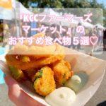 【ハワイ朝市】「KCC・ファーマーズ・マーケット」のおすすめ6選【行き方】
