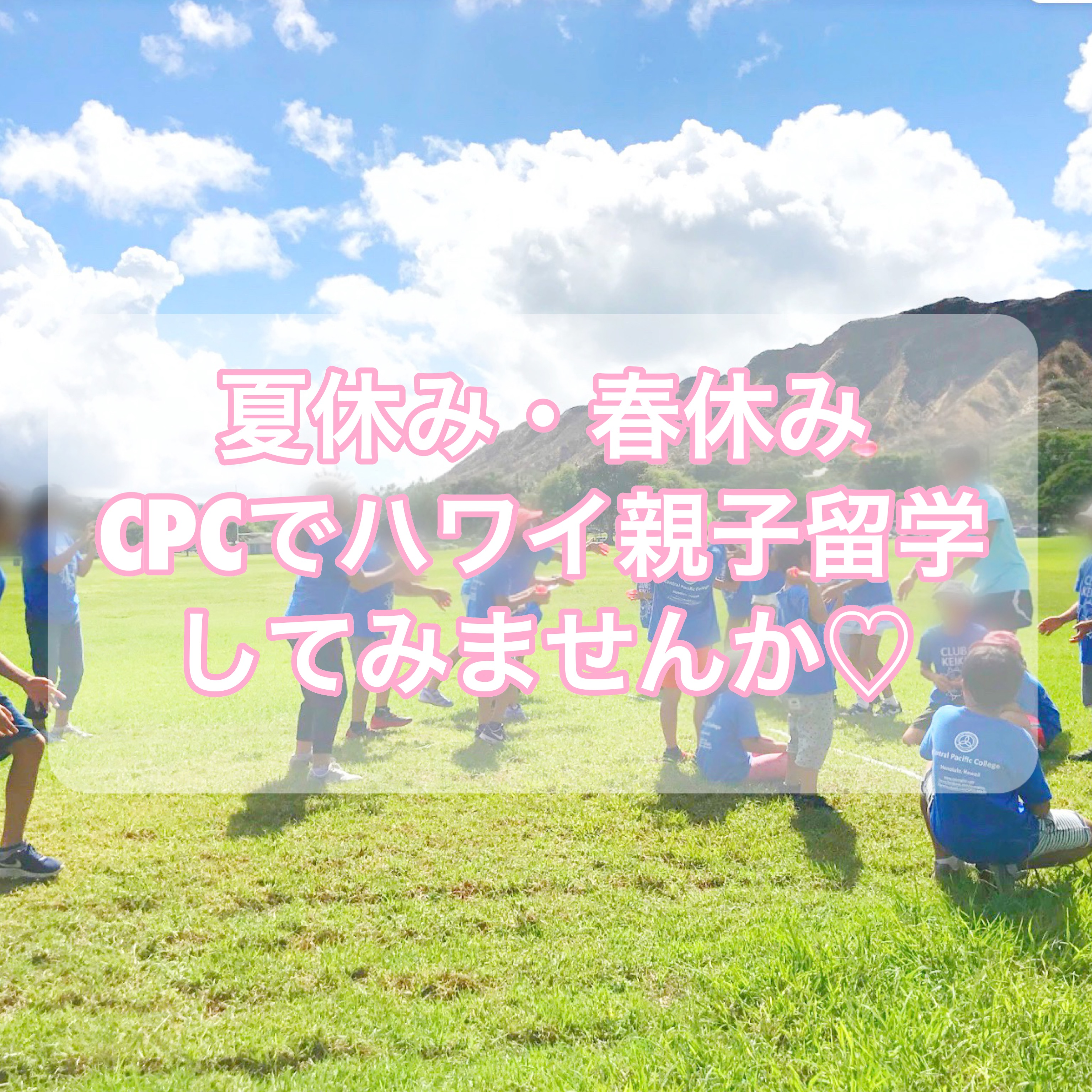 【ハワイ親子留学】夏休み・春休みにCPCキッズプログラム「クラブケイキ」【費用】