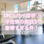 【CPCハワイ留学】学校寮が高級コンドミニアム【便利な施設】