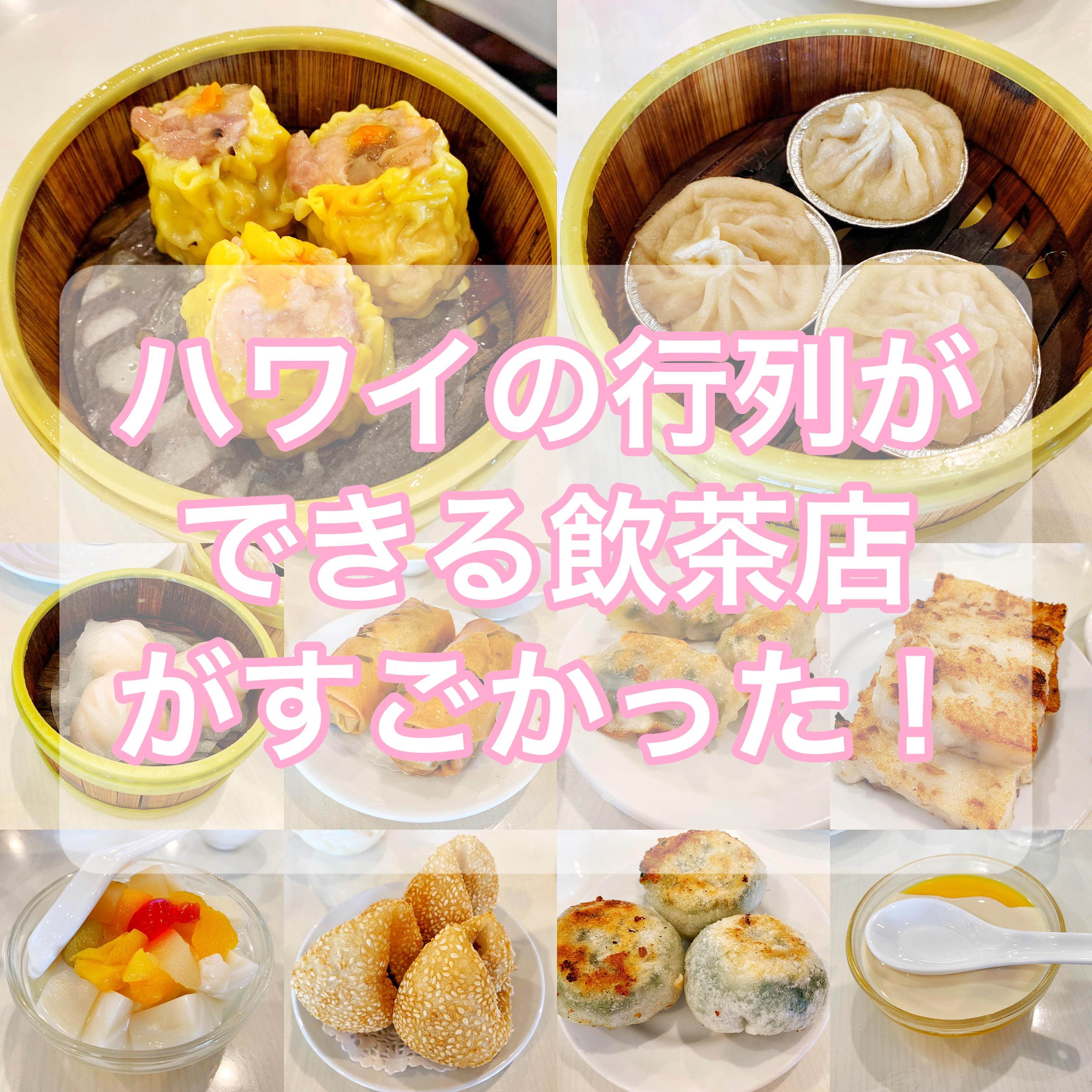 ハワイの行列ができる飲茶店『レジェンドシーフードレストラン』がすごかった!!