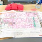 【CPCハワイ留学】学校に通い出してから1週間の変化【英語力は?】