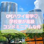 【CPCハワイ留学】学校寮が高級コンドミニアム【オーシャンビューの部屋】