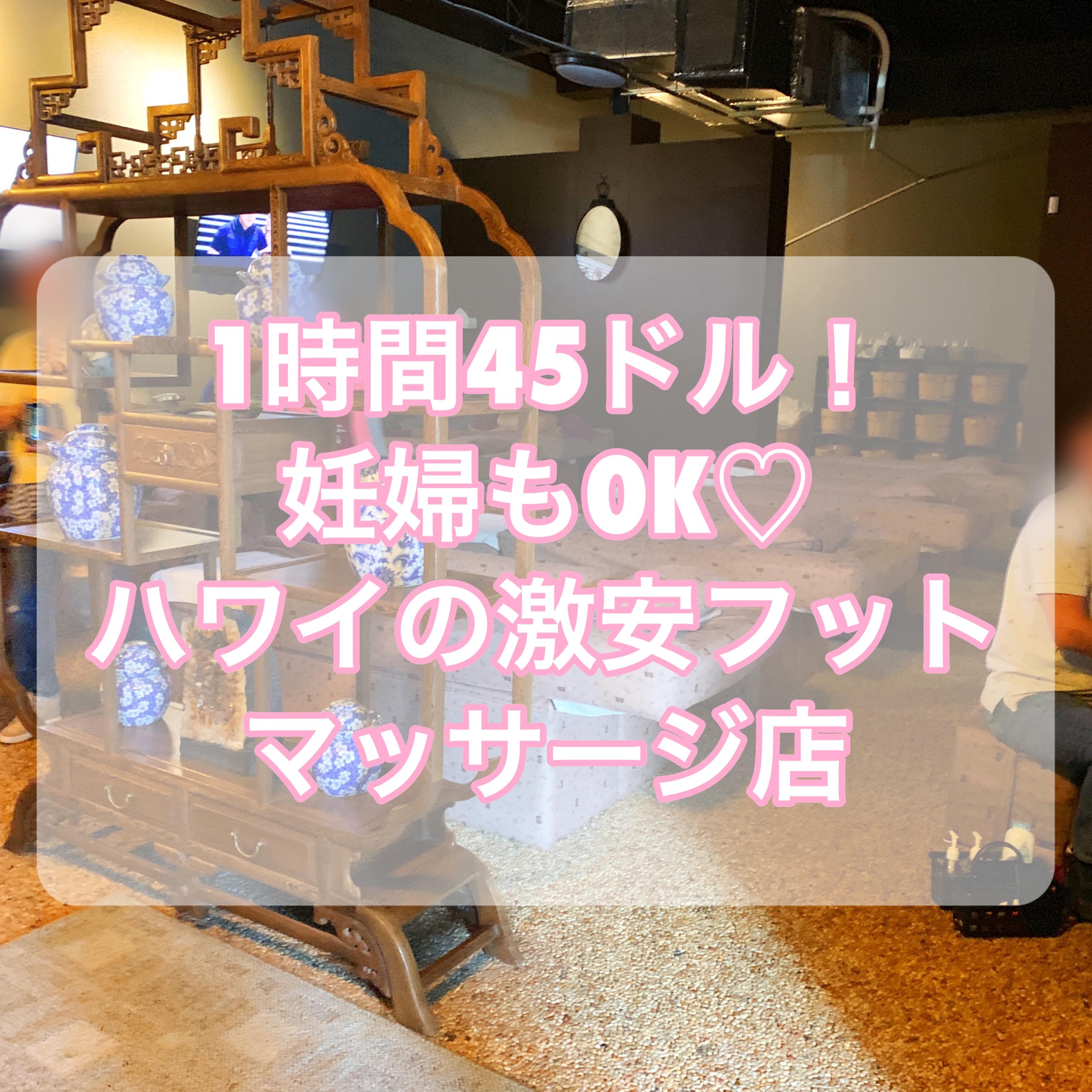 1時間45ドル!妊婦もOK♡ハワイの激安マッサージ店『ズーダオフットマッサージセンター』