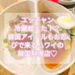 【ハワイ韓国料理店】「ニュー・シラウォン・コリアン・レストラン」【おすすめ】