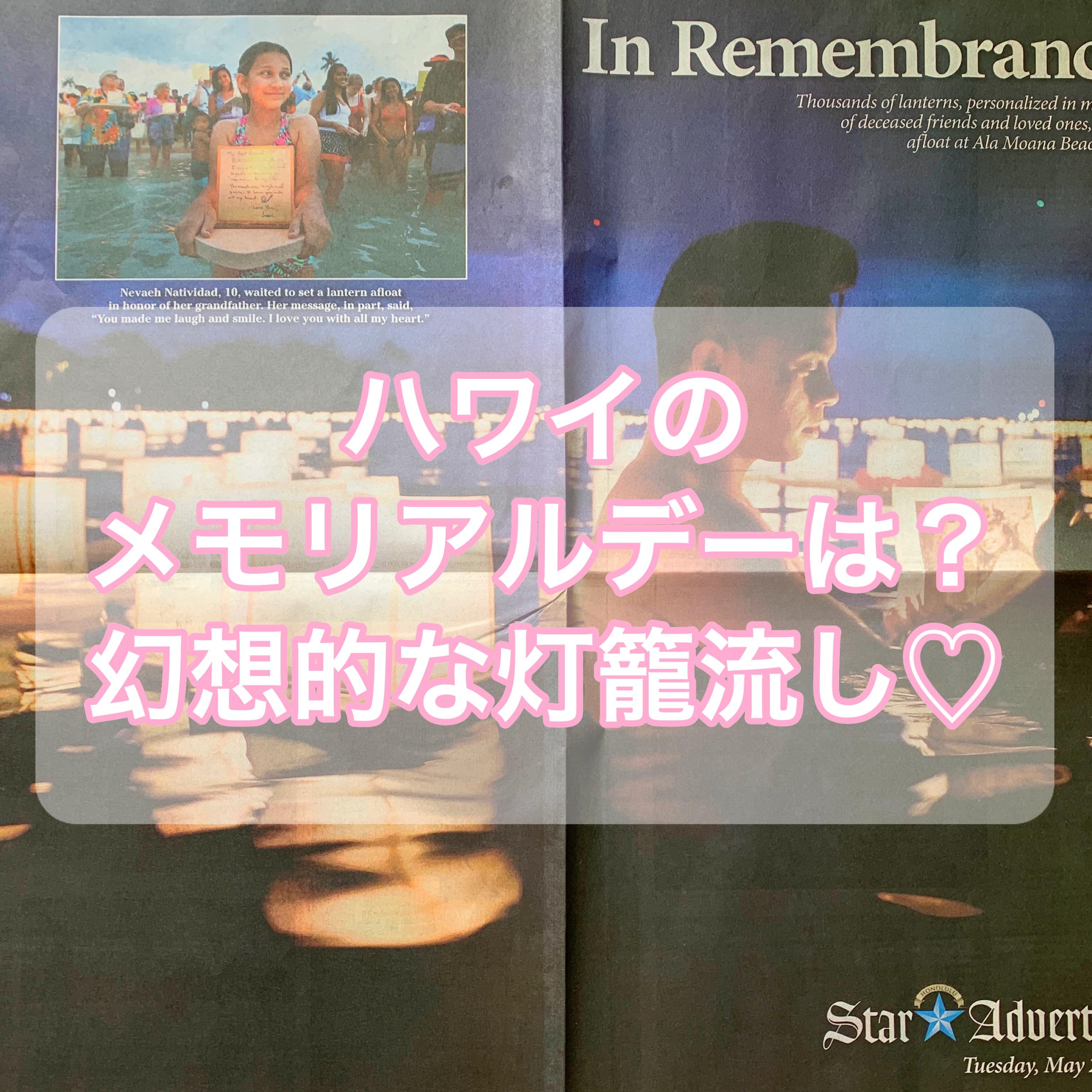 【ハワイイベント】アメリカのメモリアルデー アラモアナビーチで幻想的な灯籠流し