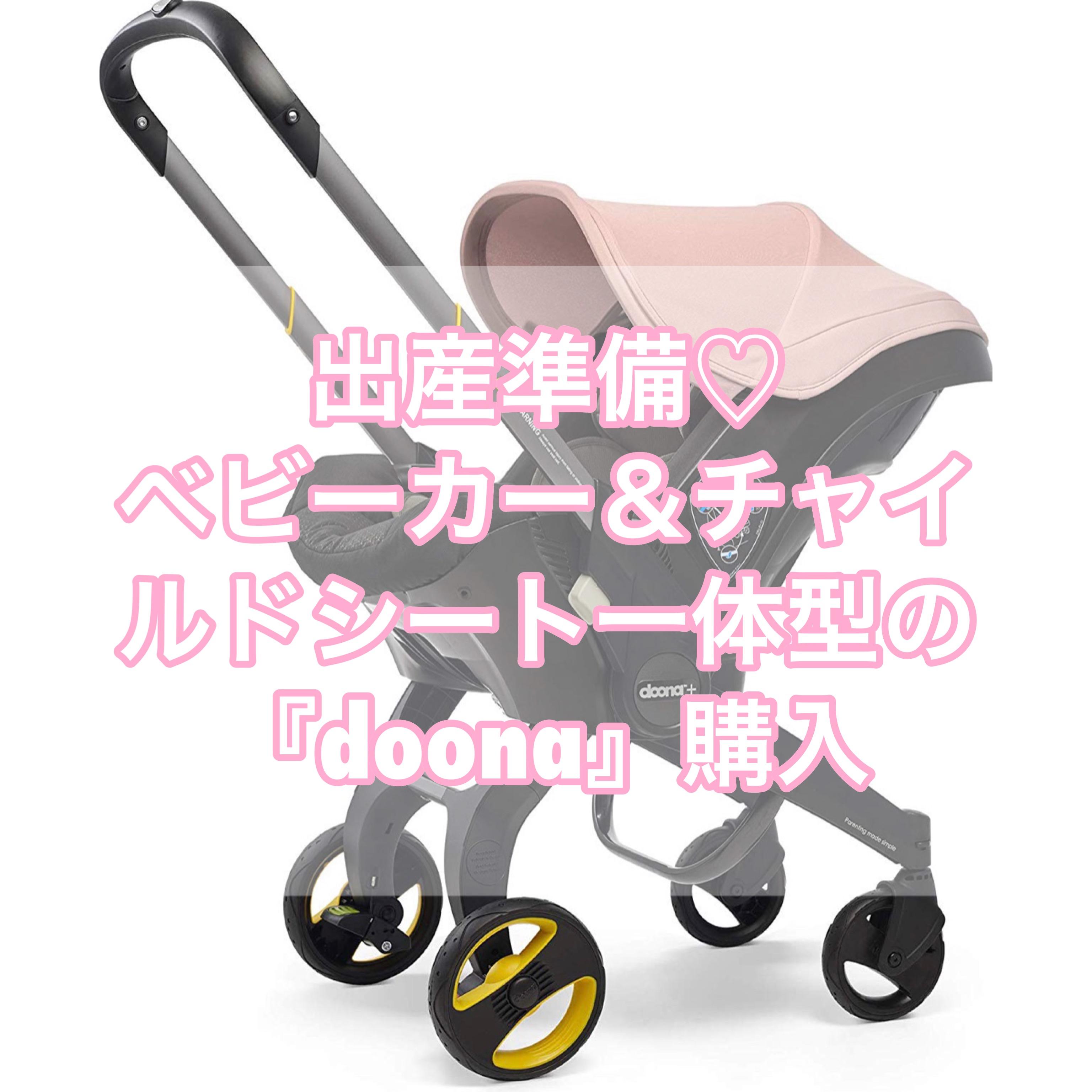 【出産準備】ベビーカー&チャイルドシート一体型の「doona(ドゥーナ)」購入【便利】
