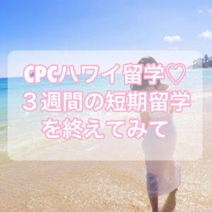 【CPCハワイ留学】3週間の短期留学を終えてみて【英語力は?】