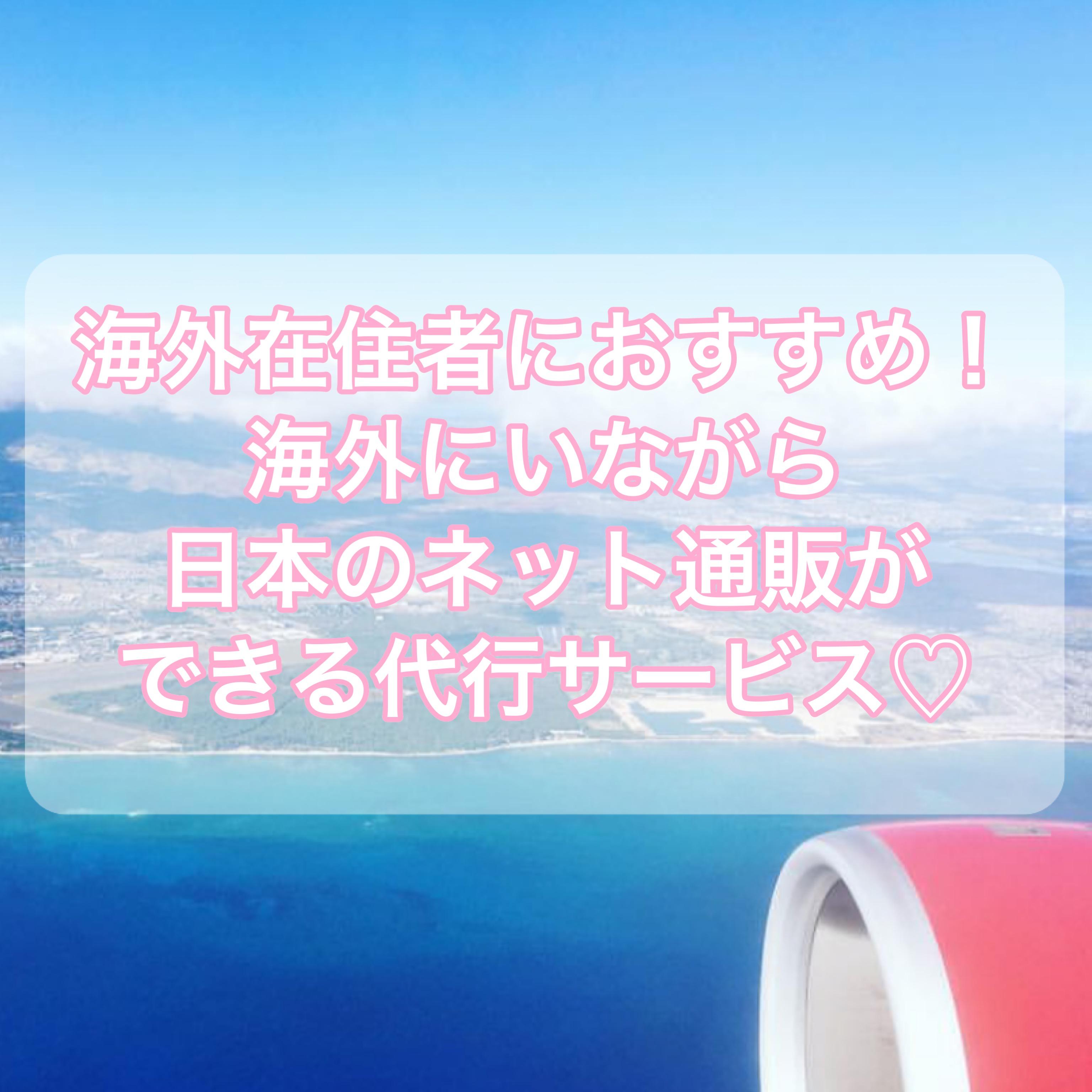 【海外在住者向け】海外で日本のネット通販ができる「ゼンマーケット」【便利】