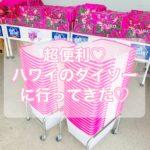 【ハワイ新店情報】「DAISO(ダイソー)」2号店オープン【場所】
