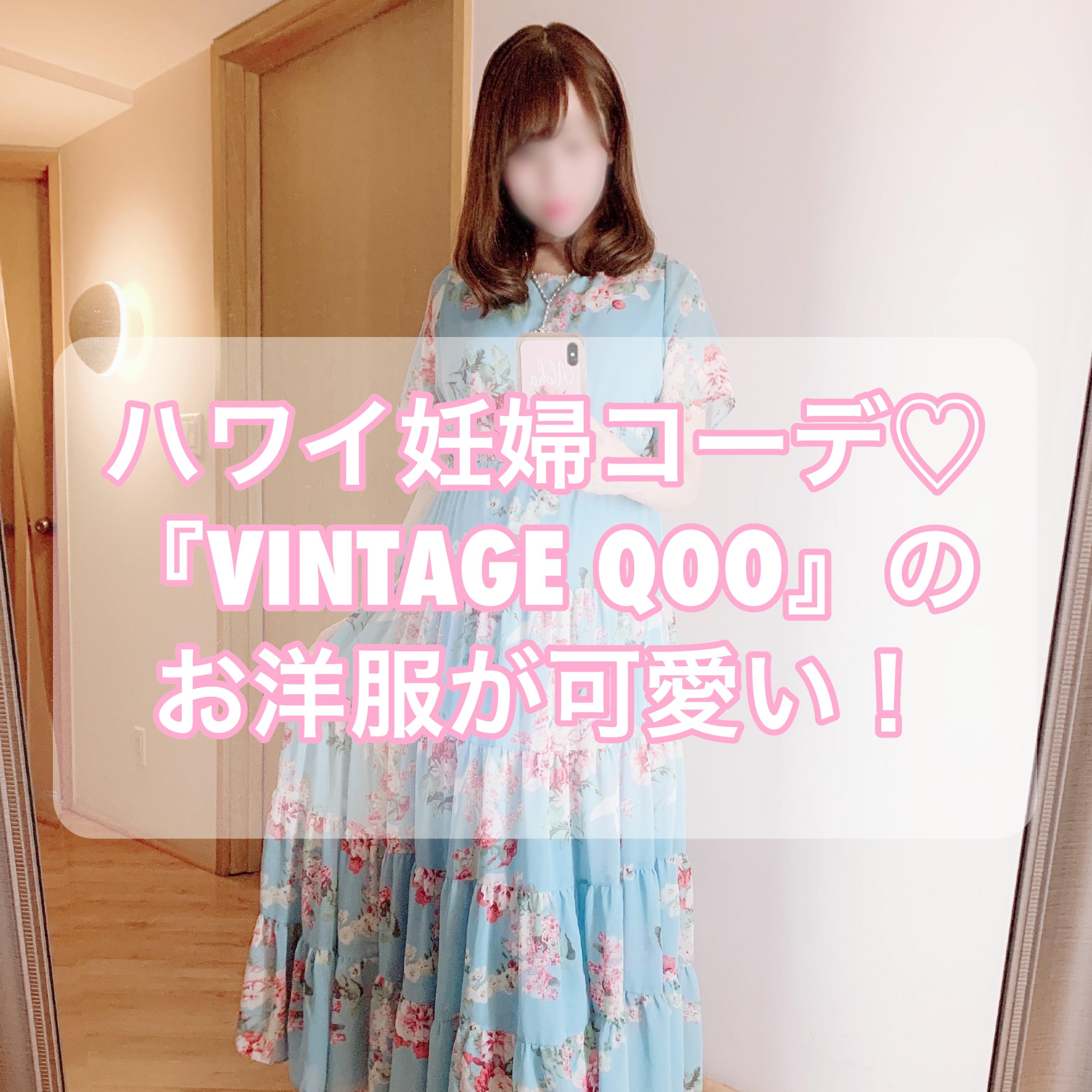 【ファッション】「VINTAGE QOO TOKYO(ヴィンテージ・クー・トーキョー)」がかわいい