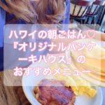 ハワイの朝ごはん♡『オリジナルパンケーキハウス』のおすすめメニュー