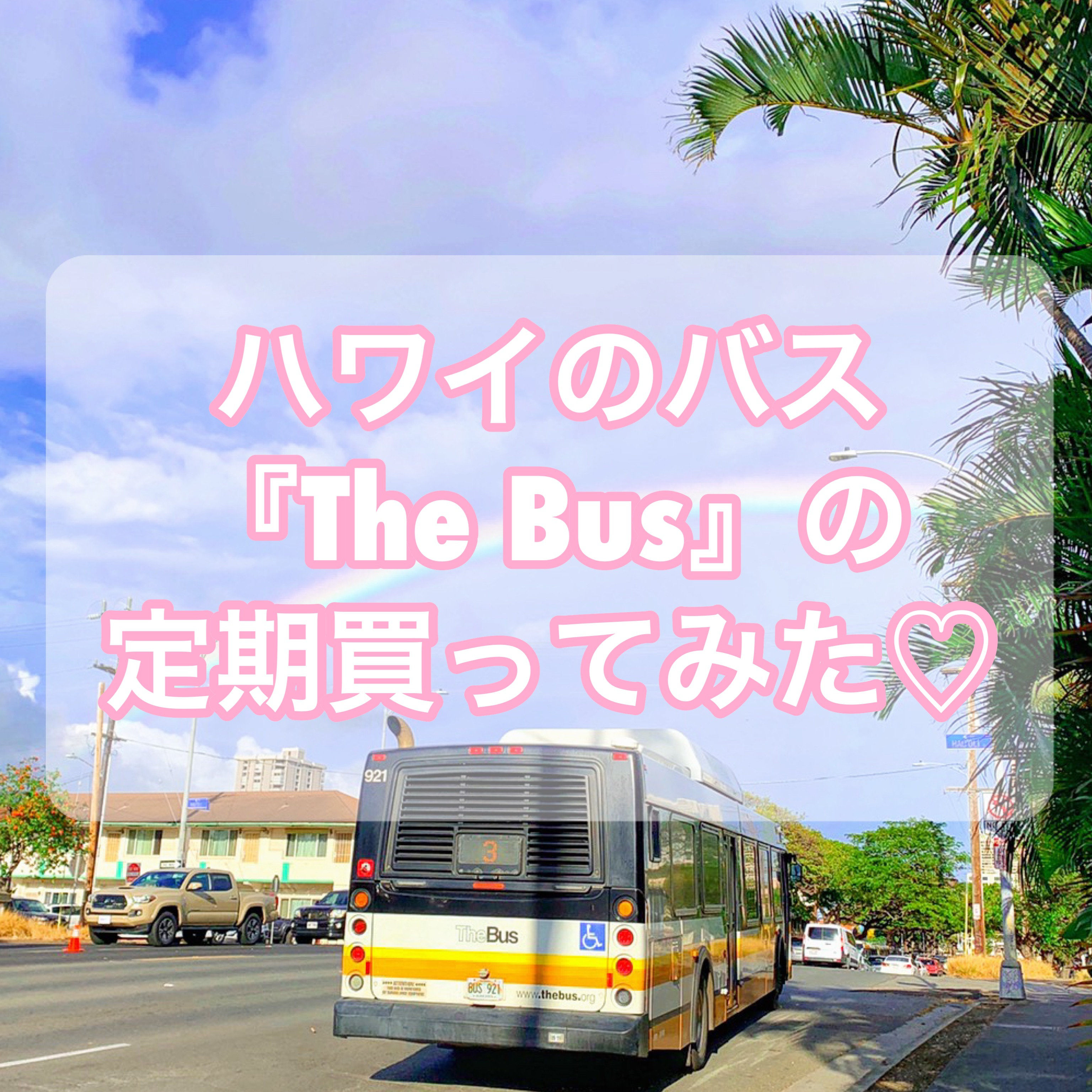 【ハワイのバス】「The Bus(ザ・バス)」の料金・定期について【移動に便利】