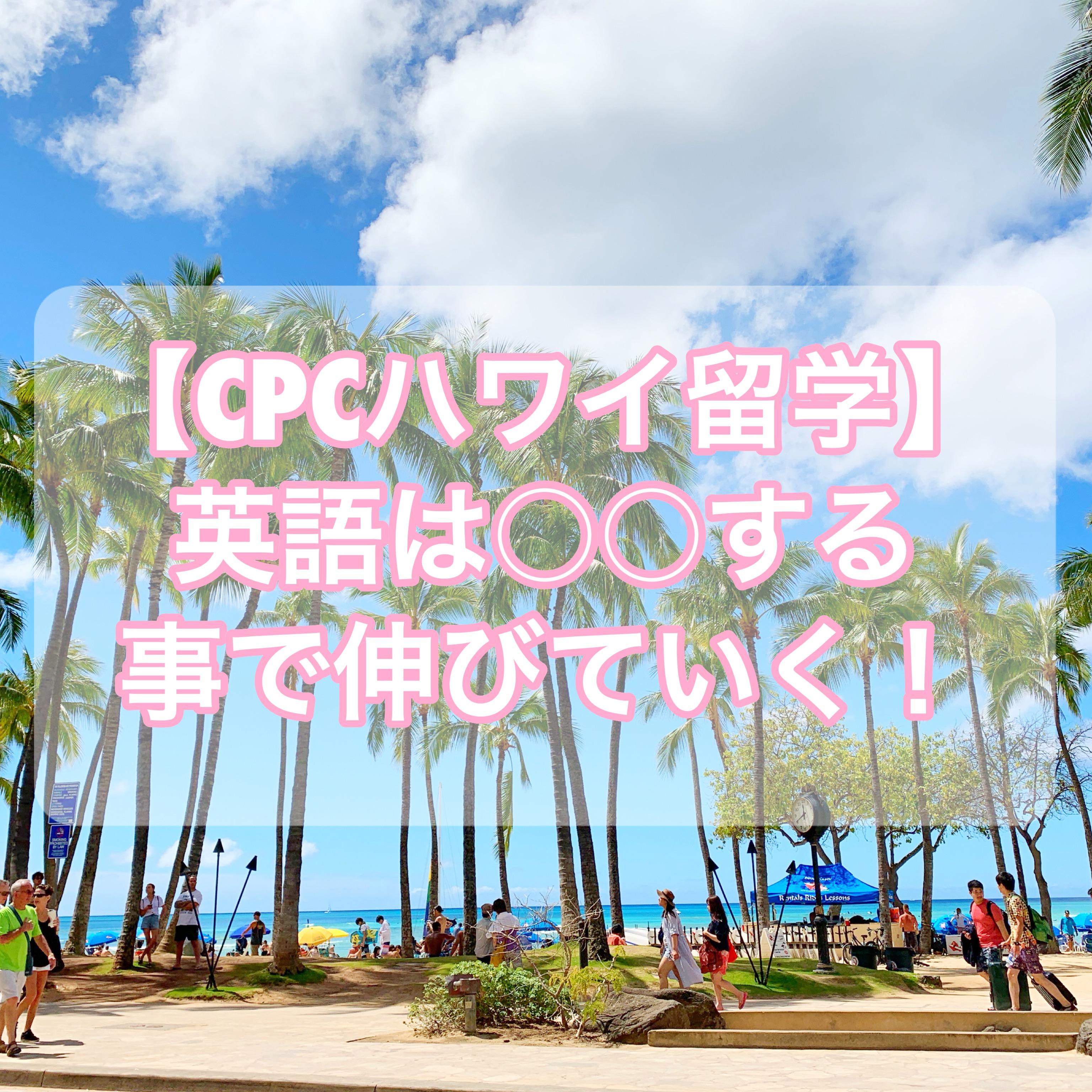 【CPCハワイ留学】先生の名言「英語は○○する事で必ず伸びる」【おすすめ英語勉強法】