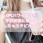 【CPCハワイ留学】学校途中に寄り道しちゃうタピオカ店「Taste Tea」【おすすめ】