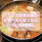 【ハワイグルメ】「一力(いちりき)/ICHIRIKI」日本のお鍋専門店【すき焼き・しゃぶしゃぶ】