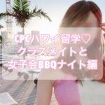 【CPCハワイ留学】クラスメイトと女子会BBQナイト編♡