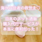【海外在住者向け】日本の通販購入代行サービス「ゼンマーケット」【早くて便利】