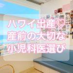 ハワイ出産♡産前の大切な小児科医選び【31w3d】