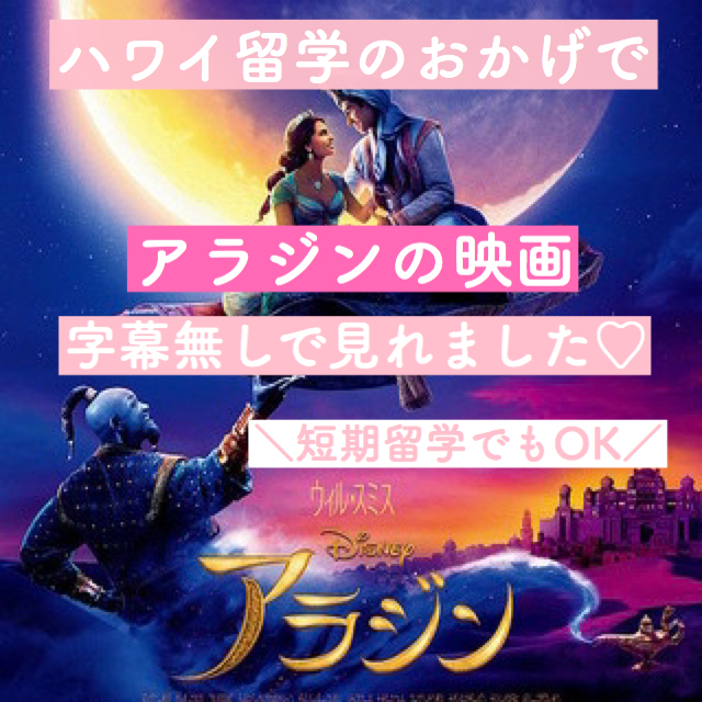 【CPCハワイ留学】アラジンの映画を字幕無しで鑑賞【英語力UP】