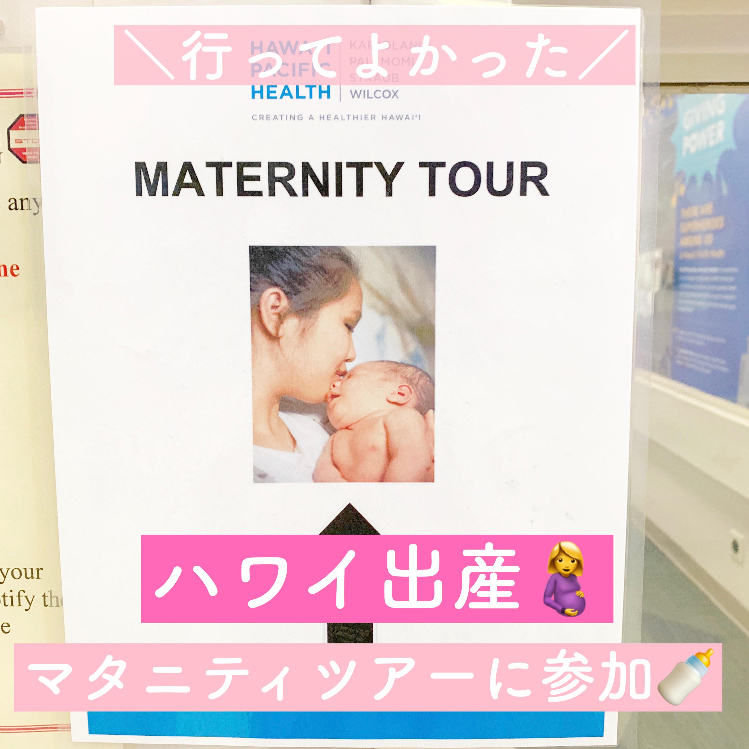 【ハワイ出産】カピオラニ病院のマタニティツアー【行ってよかった】