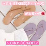 【日本より安い】ハワイで「TKEES(ティキーズ)」のサンダルがお買い得【値段・店舗は?】