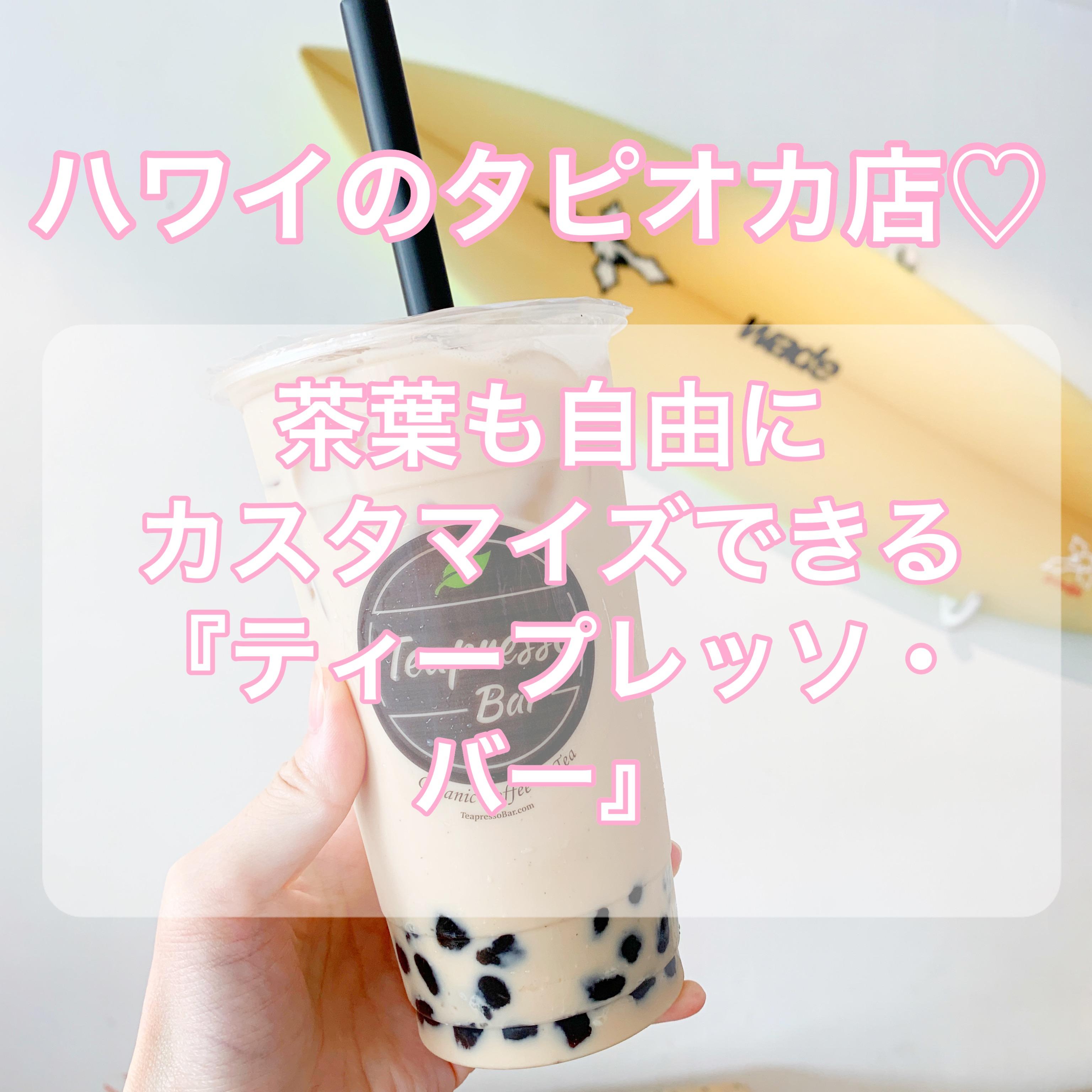 【ハワイのタピオカ】「Tea Presso Bar(ティープレッソ・バー)」茶葉が自由にカスタマイズ【人気】