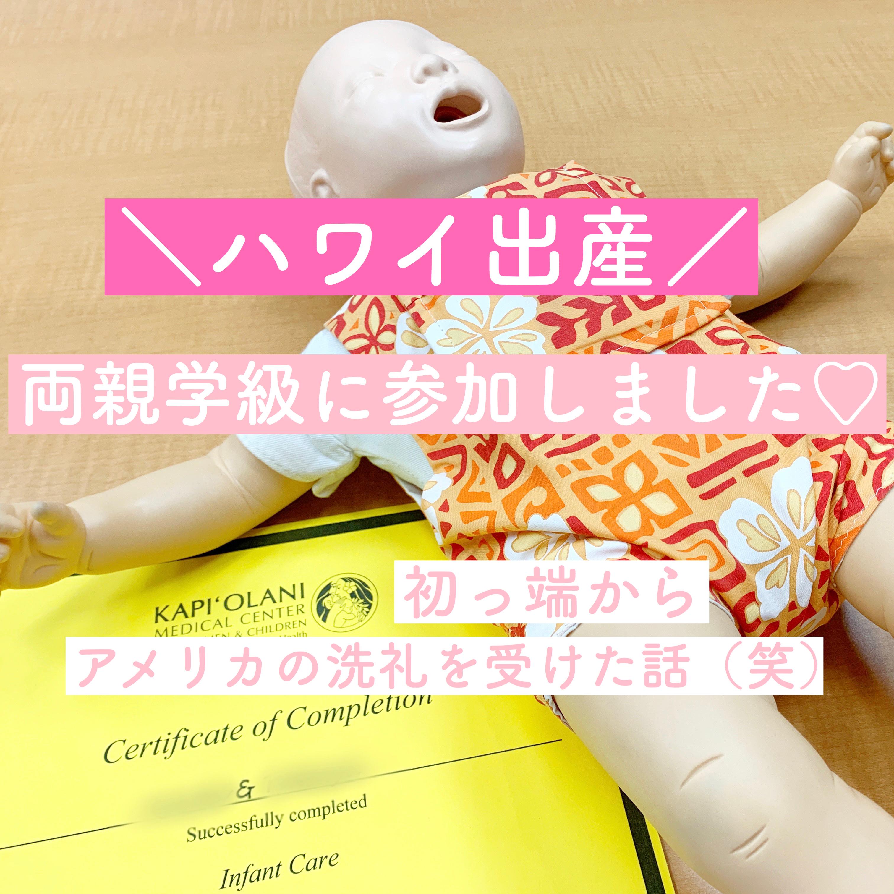 【ハワイ出産】カピオラニ病院の両親学級「インファント・ケア・クラス」【スパルタ】