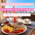 【Part2】「ロイヤル ハワイアン ホテル」贅沢ステイ【朝食・ラウンジ】