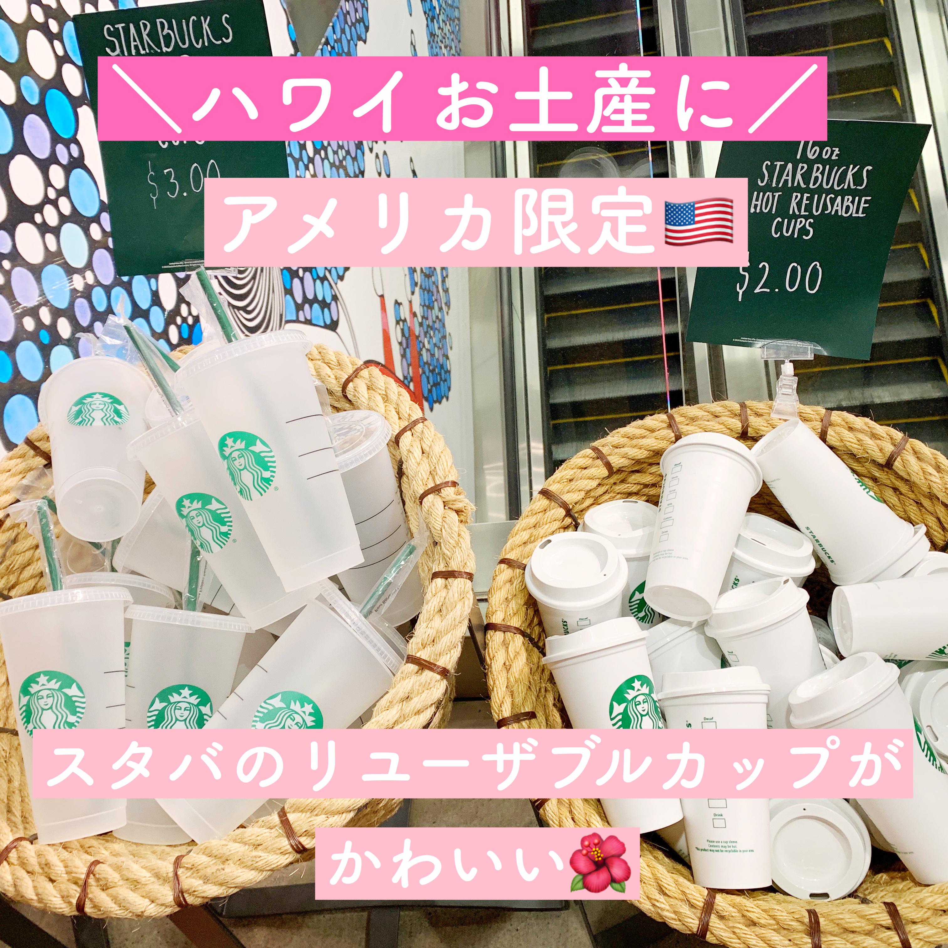 【ハワイ土産】アメリカ限定 スタバのリユーザブルカップが可愛くておすすめ【タンブラー】