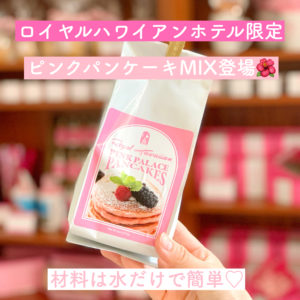 【新発売】ロイヤルハワイアンホテル限定のピンクパレスパンケーキMIXが登場♡