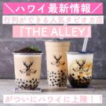 【ハワイ最新情報】行列のできる人気タピオカ店『THE ALLEY(ジ・アレイ)』がついにハワイに上陸!