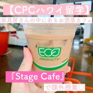 【CPCハワイ留学】家具屋さんの中にあるお洒落カフェ『Stage Cafe』で課外授業♡
