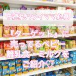 【子連れハワイ】「ターゲット」の離乳食&ミルクコーナーまとめ【ベビーフード】
