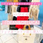 ハワイは空前のトートバッグブーム!『DEAN&DELUCA』リッツカールトン店に潜入♡