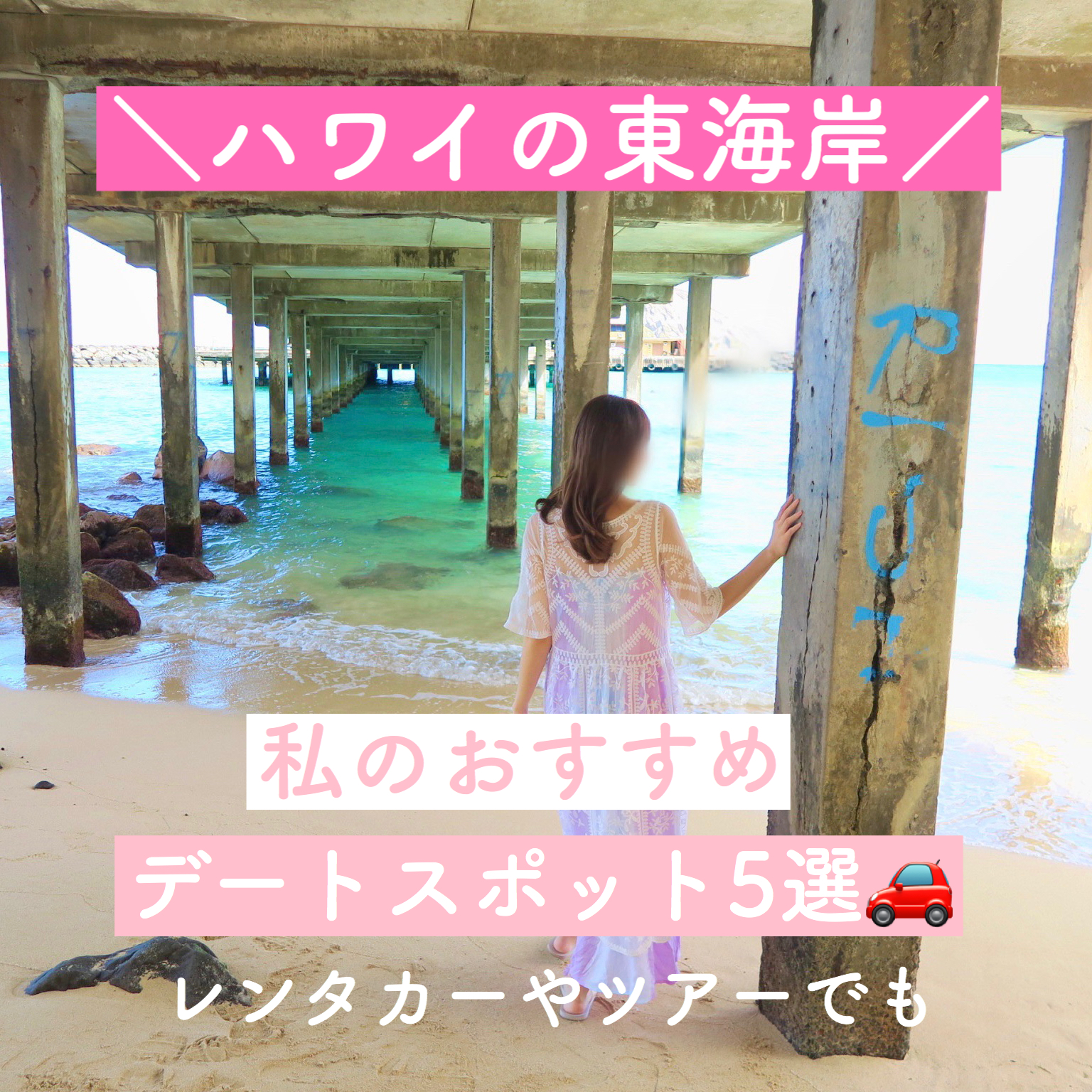 【ハワイ観光】東海岸ドライブ デートスポット5選【絶景】