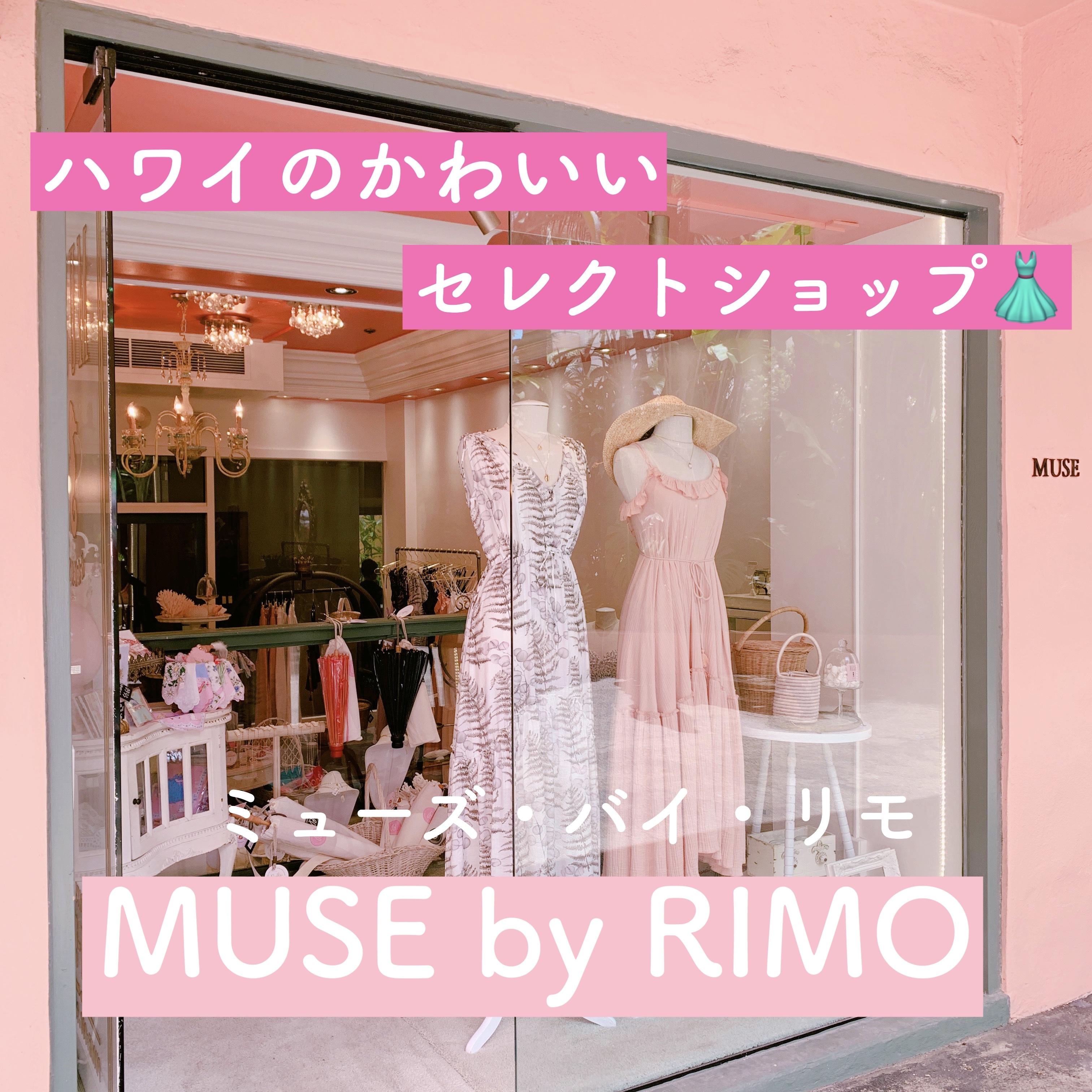 【現地調達】ハワイで洋服買うなら「MUSE by RIMO(ミューズ・バイ・リモ)」【ワイキキ】