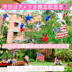 【ハワイイベント】7月4日アメリカ独立記念日はバーべキュー&セール【今年は花火中止】