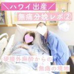 【ハワイ出産】無痛分娩レポ② 硬膜外麻酔からの無痛の境地【余裕あり】