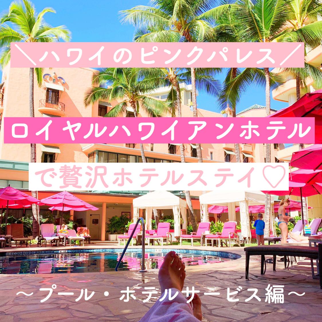 【Part3】「ロイヤル ハワイアン ホテル」で贅沢ステイ【プール・ホテルサービス】