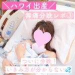【ハワイ出産】カピオラニ病院 無痛分娩体験レポ③ いきみ方が分からない【分娩】