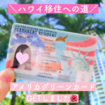 【ハワイ移住への道】アメリカグリーンカード(永住権)を取得しました。