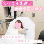 【ハワイ出産】カピオラニ病院 無痛分娩体験レポ① 陣痛スタート【破水】