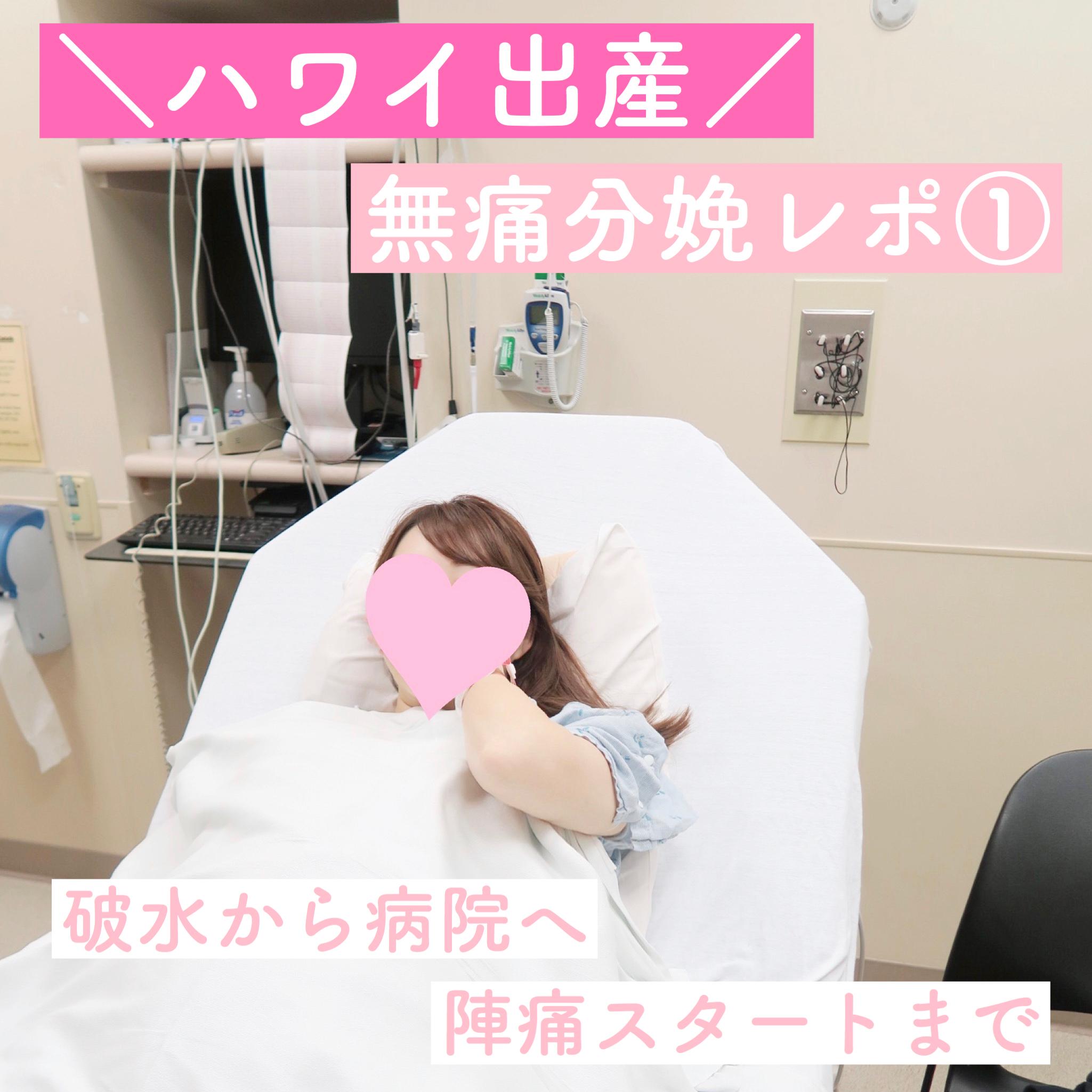 【ハワイ出産】無痛分娩レポ①〜破水から病院へ。陣痛スタート〜