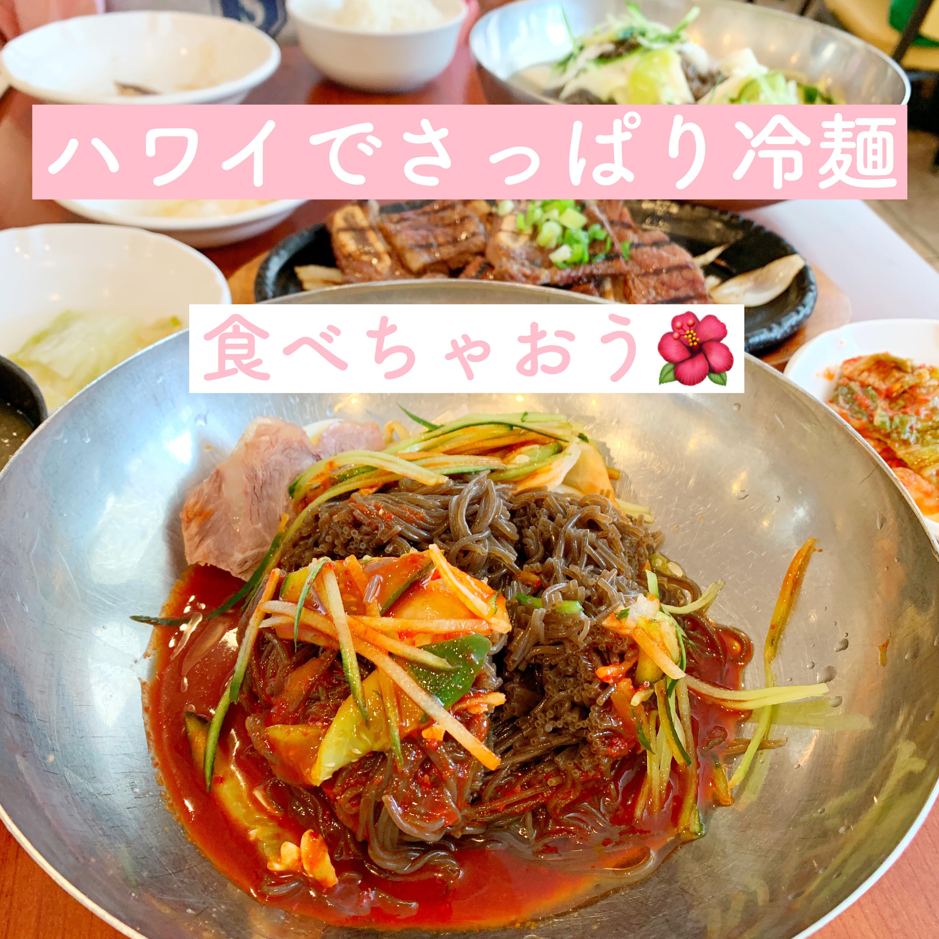 【ハワイの人気冷麺】「ユッチャン・コリアン・レストラン」【メニュー・行き方】