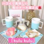 ハワイのケーキ屋さん『kulu kulu(クルクル)』の夏限定アニマルシリーズが可愛い!