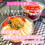 【ハワイの朝食に】ワイキキで濃厚アサイーボウルが食べられるお店『TROPICAL TRIBE(トロピカルトライブ)』