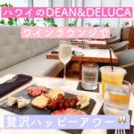 ハワイ『DEAN&DELUCA』2階ワインラウンジで贅沢ハッピーアワー