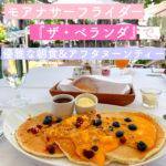 【モアナサーフライダー】「The Veranda(ザ・ベランダ)」【朝食・アフタヌーンティー】